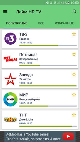 Смотреть тв на android. Лайм HD TV