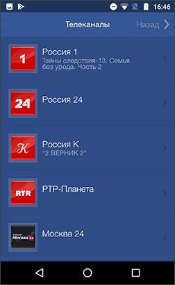 Приложение ТВ онлайн Россия. Смотреть тв на android