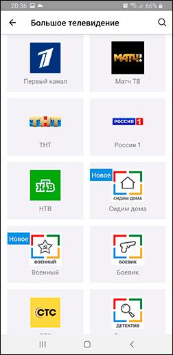 Приложение SPB TV для Android