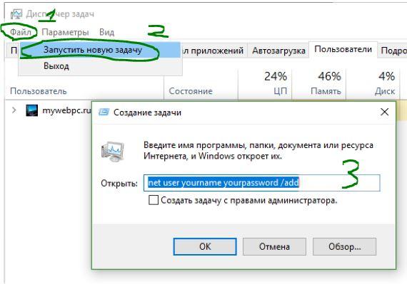 Создать новую учетную запись администратора