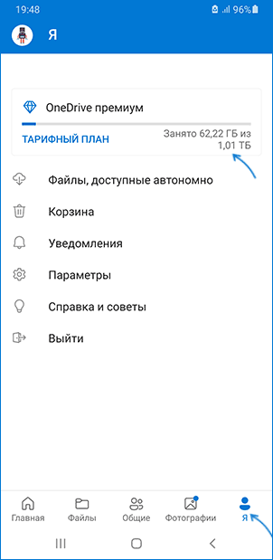Хранилище OneDrive на Android