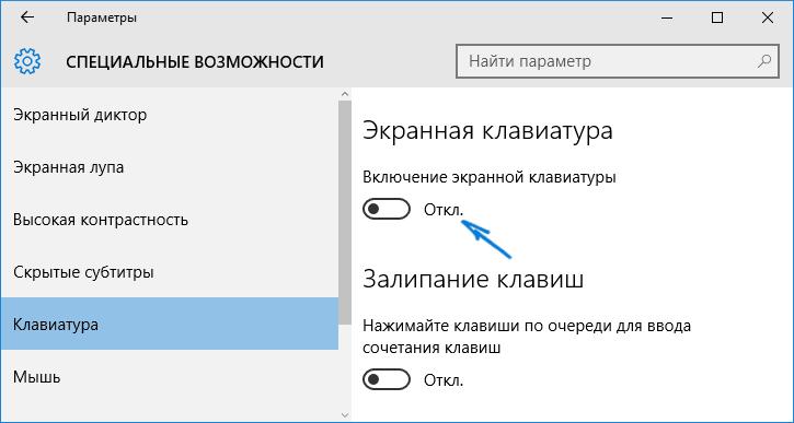 Включить виртуальную клавиатуру windows 10