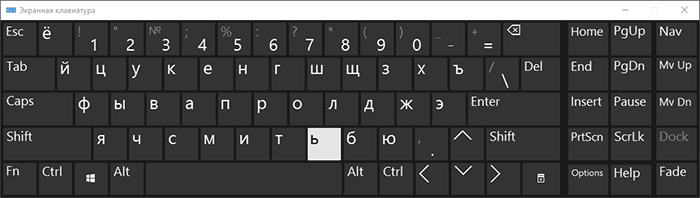 Виртуальная клавиатура windows 10