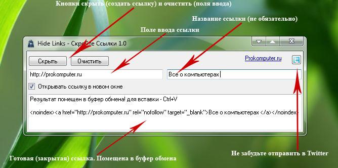 Скриншот программы с пояснениями