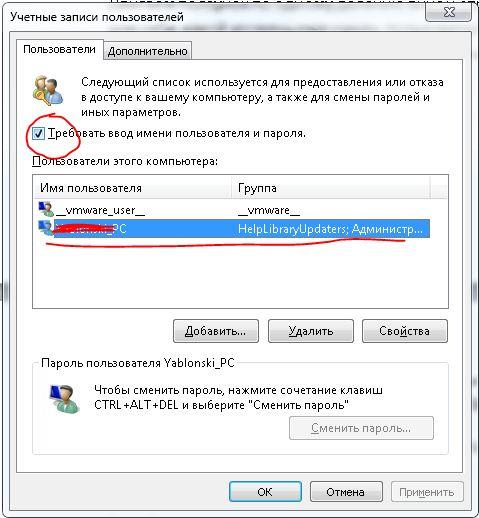отключить страницу приветствия windows 7