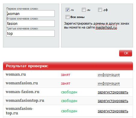 Удобные сервисы по подбору доменных имен