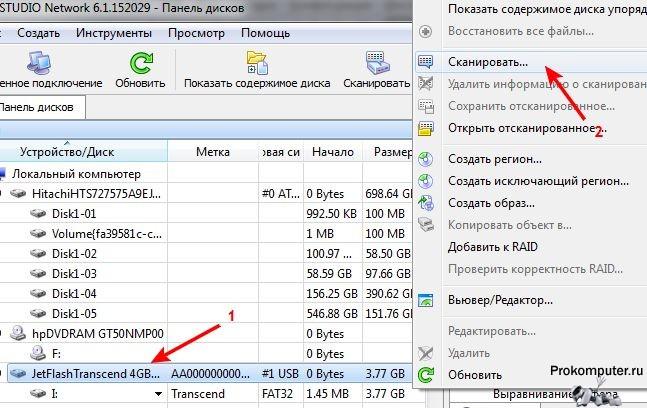 R-Studio - программа для восстановления данных - использование
