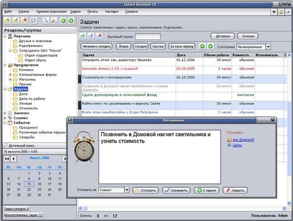 программа органайзер