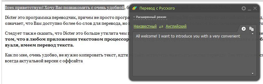 программа для перевода текста