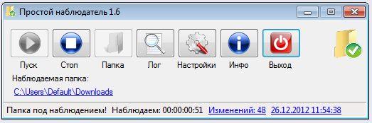 мониторинг папки