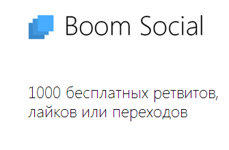 boom social