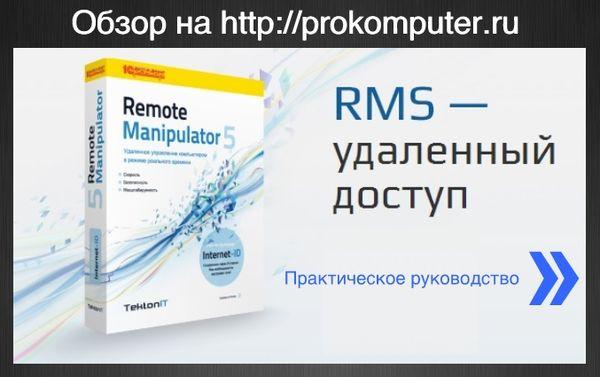 rms удаленный доступ как пользоваться