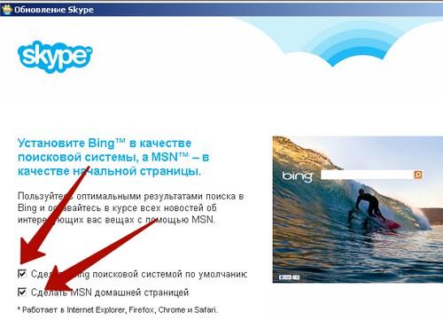 скайп умудряется втюкивать свой поиск даже при обновлении скайпа