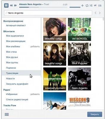 vk-rasshireniya-google-chrome