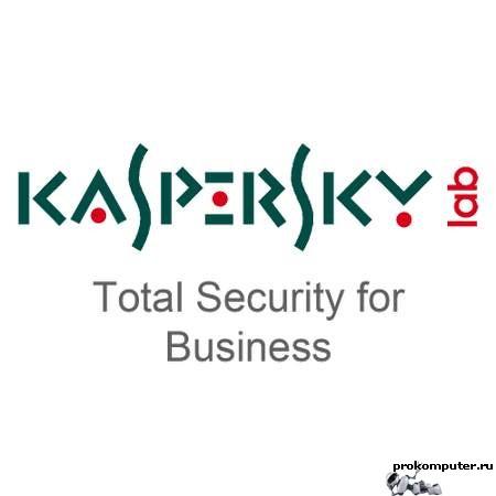 Kaspersky Total Security – лучшее решение для безопасности инфраструктуры крупных предприятий