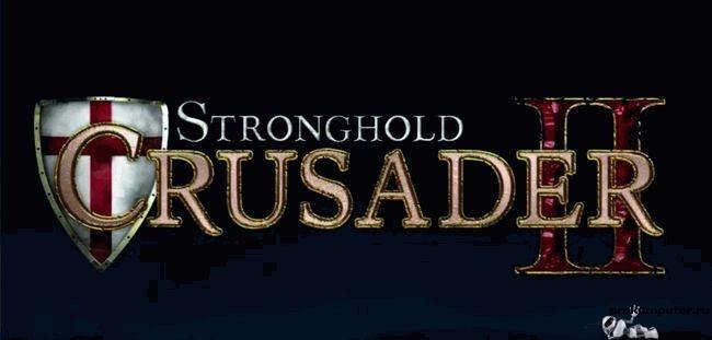3D стратегия в реальном времени - Stronghold Crusader 2 скачать