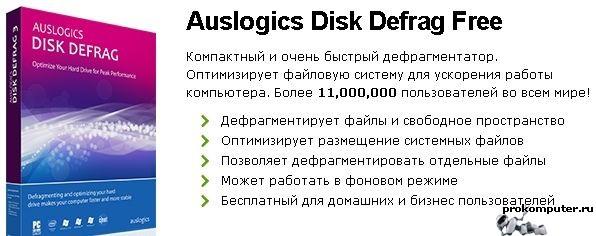 бесплатная программа дефрагментации жесткого диска - auslogics disc defrag