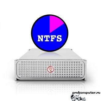 Что такое NTFS