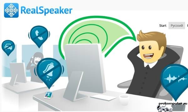 realspeaker, real speaker, realspeaker скачать, перевод речи в текст