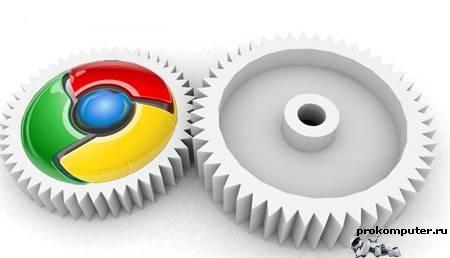 Как ускорить гугл хром 100% работающий комплекс действий. Часть 2 - секреты гугл хром