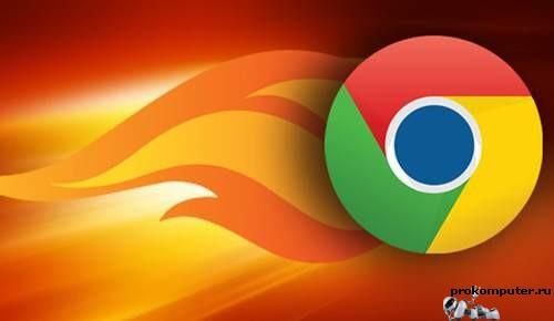 Тормозит гугл хром, как ускорить гугл хром, почему тормозит гугл хром