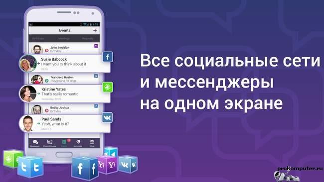 FLiPSi - Новый супер мессенджер с множеством социальных сетей