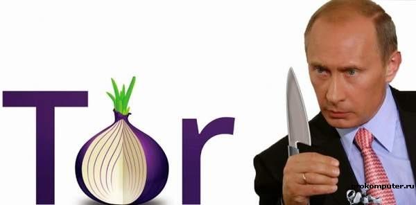 МВД заплатит 3,9 миллиона рублей за взлом сети Tor