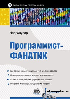 программист - фанатик (книги для программистов)