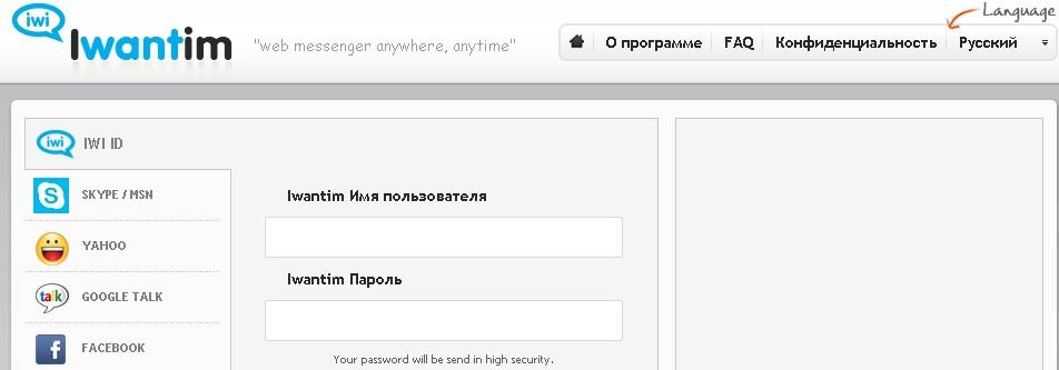 WEB Online messenger (месенджер) для удобного общения