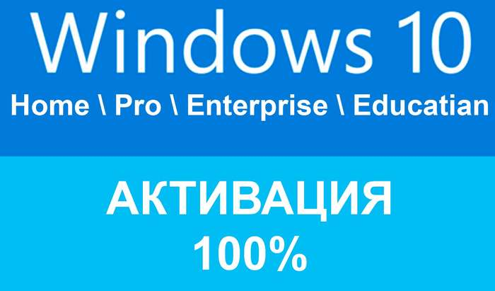 Загружаем - активатор windows 10 + ключ для windows 10 FREE