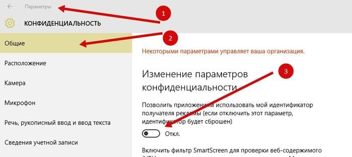 Тотальная слежка за пользователем в Windows 10