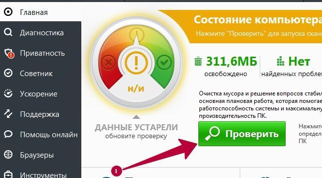 🚀Auslogics boostspeed 8 - лучший чистильщик / оптимизатор бесплатно