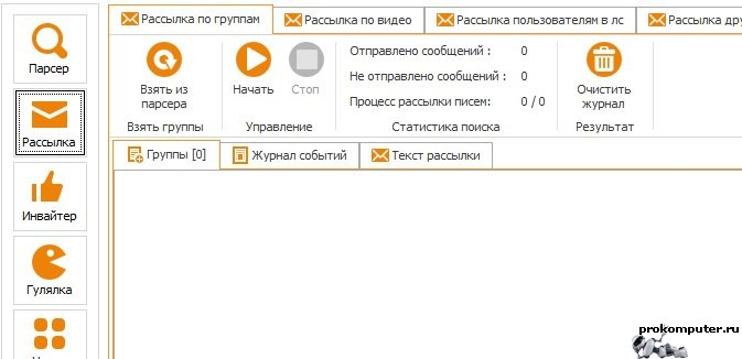 Программа Для Раскрутки В Одноклассниках Скачать Бесплатно - фото 7