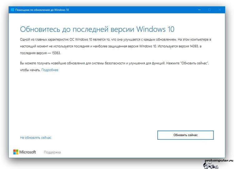 Как получить обновление Windows 10 Creators Update уже сейчас