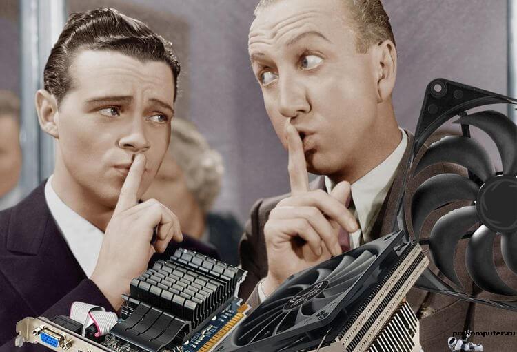 5 причин почему шумит системный блок компьютера и что делать?