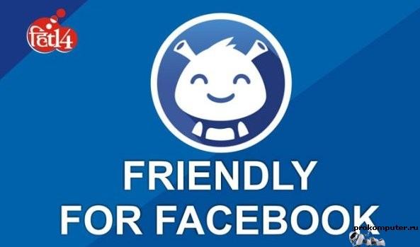 Friendly — лёгкая и функциональная замена клиенту Facebook