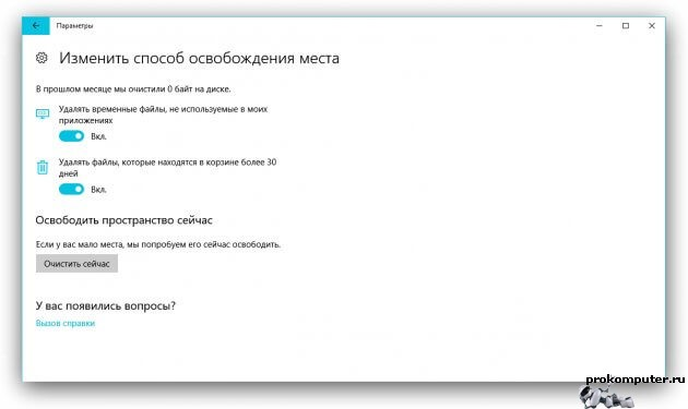 Включаем автоматическую очистку диска в Windows 10 Creators Update
