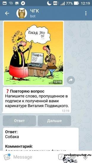 Telegram-бот «Что? Где? Когда?» — развлечение с пользой для ума