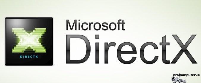 Что такое DirectX на пальцах. Загрузить актуальную версию