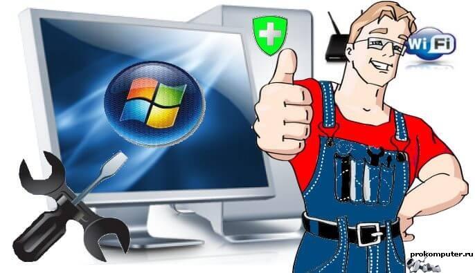 Помощь населению с настройкой компьютера