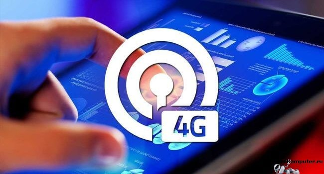 7 особенностей работы смартфонов в 4G-сетях — важно знать