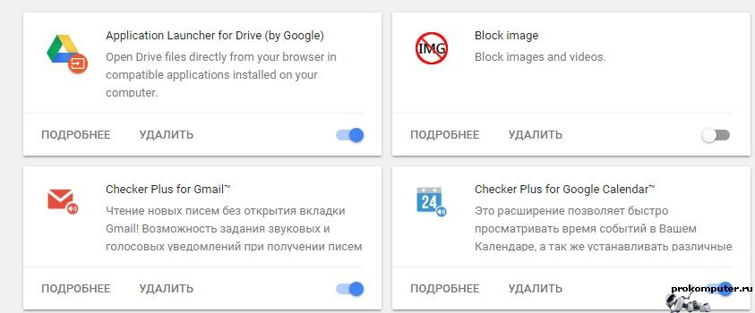 Google Chrome в версии 65