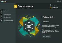DriverHub — программа для автоматической установки драйверов на компьютер