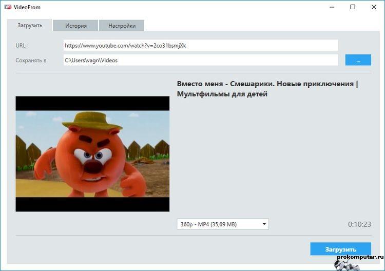 Video-From — программа для скачивания видео из YouTube