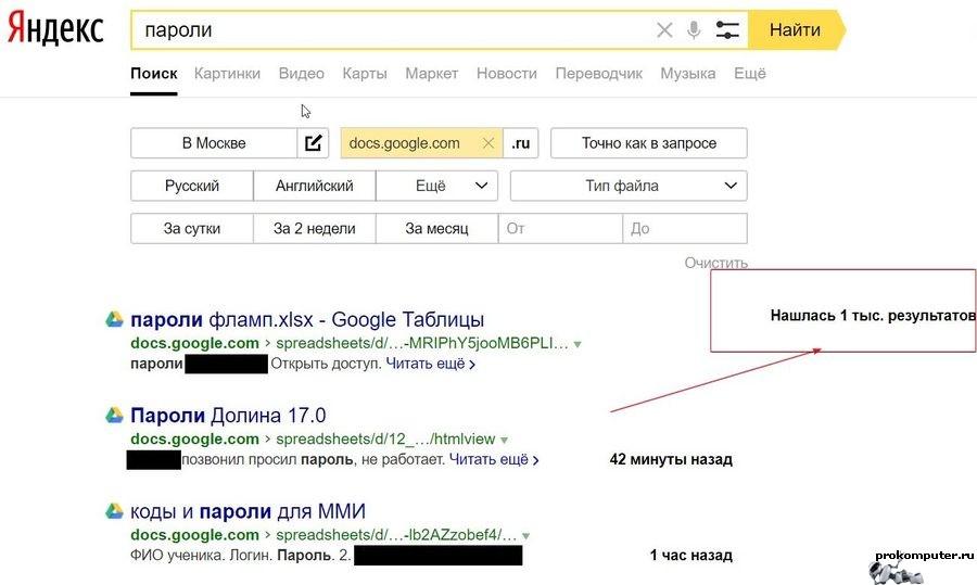 Поиск «Яндекса» слил документы пользователей Google в открытый доступ