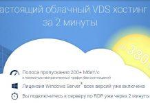 Обзор облачного VDS хостинга ultravds