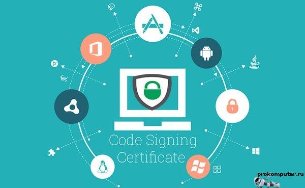 Что такое Code Signing сертификат и зачем он нужен