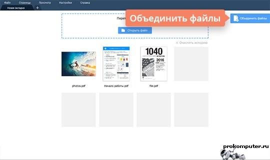 объединить PDF-файлы в один