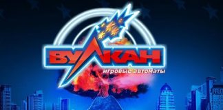 Русское казино Vulkan Stars